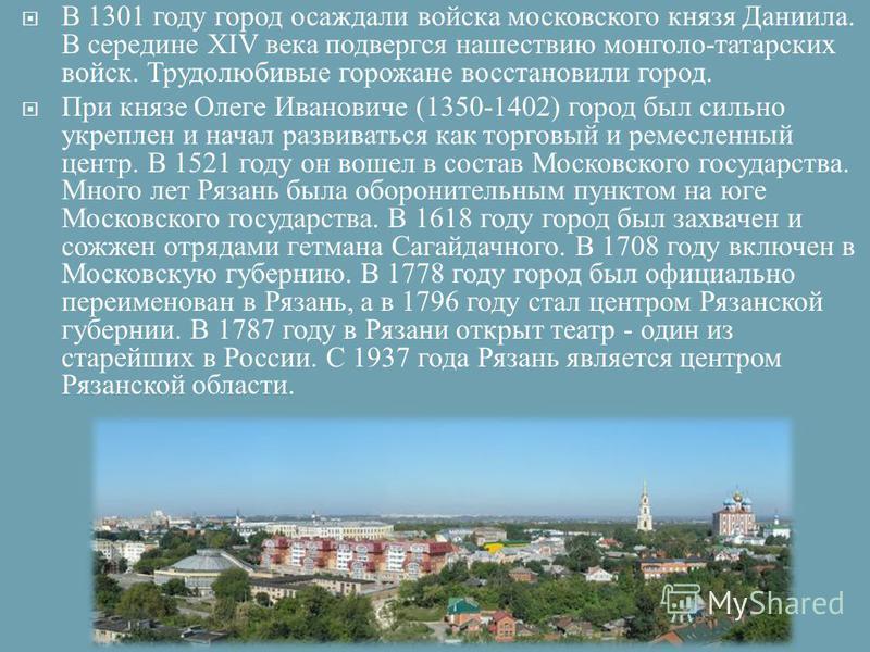 В 1301 году город осаждали войска московского князя Даниила. В середине XIV века подвергся нашествию монголо - татарских войск. Трудолюбивые горожане восстановили город. При князе Олеге Ивановиче (1350-1402) город был сильно укреплен и начал развиват