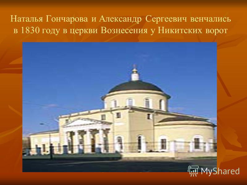 Наталья Гончарова и Александр Сергеевич венчались в 1830 году в церкви Вознесения у Никитских ворот