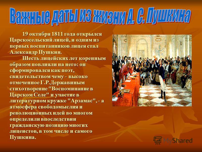 19 октября 1811 года открылся Царскосельский лицей, и одним из первых воспитанников лицея стал Александр Пушкин. Шесть лицейских лет коренным образом повлияли на него: он сформировался как поэт, свидетельством чему - высоко отмеченное Г.Р.Державиным