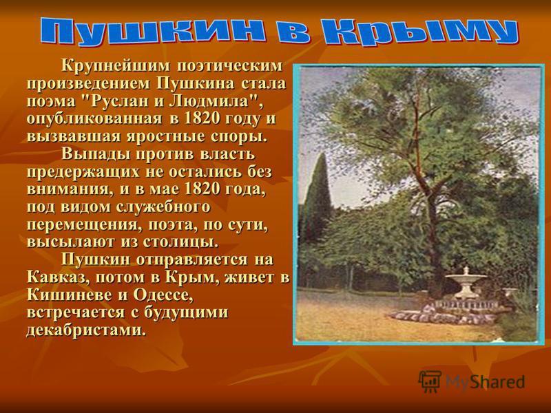 Крупнейшим поэтическим произведением Пушкина стала поэма