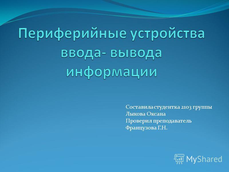 Составила студентка 2103 группы Лыкова Оксана Проверил преподаватель Французова Г.Н.