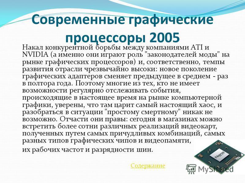 Современные графические процессоры 2005 Накал конкурентной борьбы между компаниями ATI и NVIDIA (а именно они играют роль