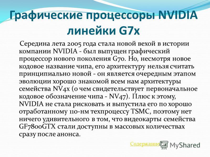 Графические процессоры NVIDIA линейки G7x Середина лета 2005 года стала новой вехой в истории компании NVIDIA - был выпущен графический процессор нового поколения G70. Но, несмотря новое кодовое название чипа, его архитектуру нельзя считать принципиа