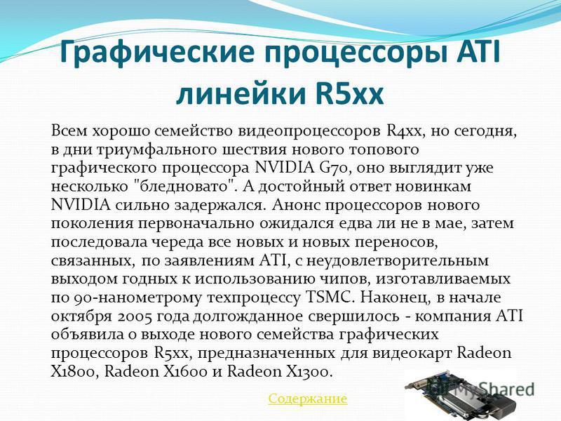 Графические процессоры ATI линейки R5xx Всем хорошо семейство видеопроцессоров R4xx, но сегодня, в дни триумфального шествия нового топового графического процессора NVIDIA G70, оно выглядит уже несколько
