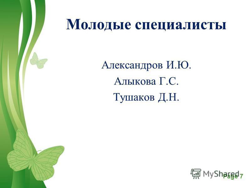 Free Powerpoint TemplatesPage 7 Молодые специалисты Александров И.Ю. Алыкова Г.С. Тушаков Д.Н.