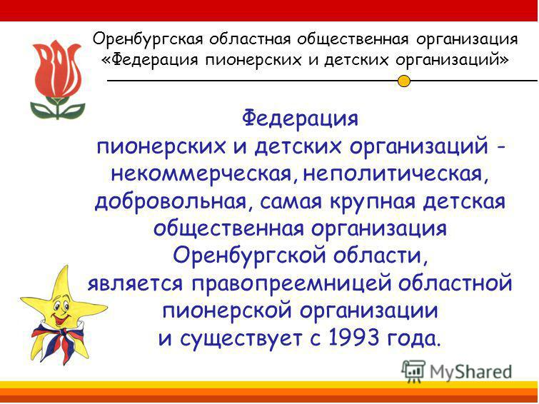 Presenter Оренбургская областная общественная организация «Федерация пионерских и детских организаций» Федерация пионерских и детских организаций - некоммерческая, неполитическая, добровольная, самая крупная детская общественная организация Оренбургс