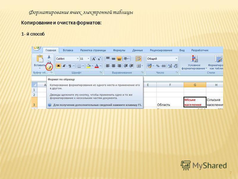 Форматирование ячеек электронной таблицы Копирование и очистка форматов: 1- й способ 7