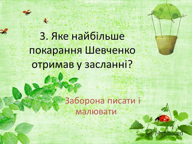 3. Яке найбільше покарання Шевченко отримав у засланні? Заборона писати і малювати