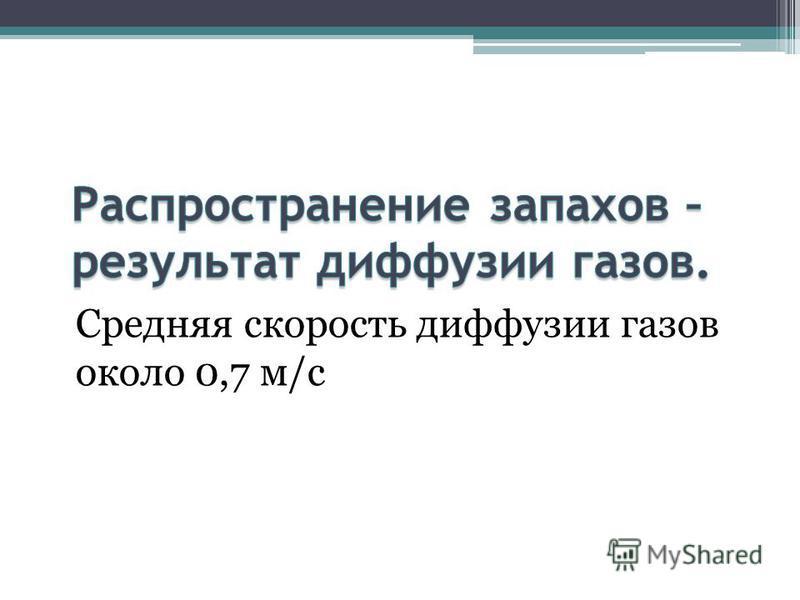 Средняя скорость диффузии газов около 0,7 м/с