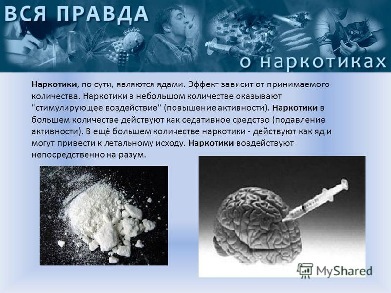 Наркотики, по сути, являются ядами. Эффект зависит от принимаемого количества. Наркотики в небольшом количестве оказывают