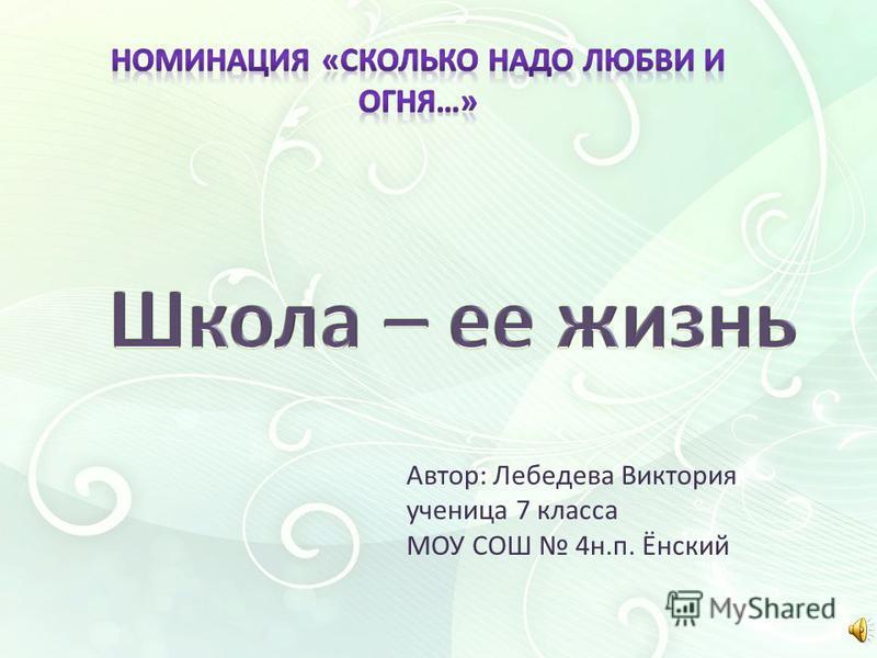 Автор: Лебедева Виктория ученица 7 класса МОУ СОШ 4 н.п. Ёнский