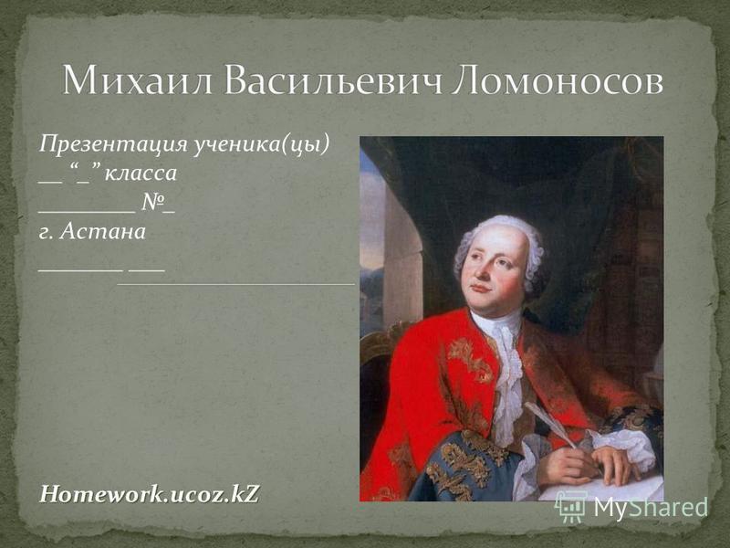Презентация ученика(цы) __ _ класса ________ _ г. Астана _______ ___Homework.ucoz.kZ