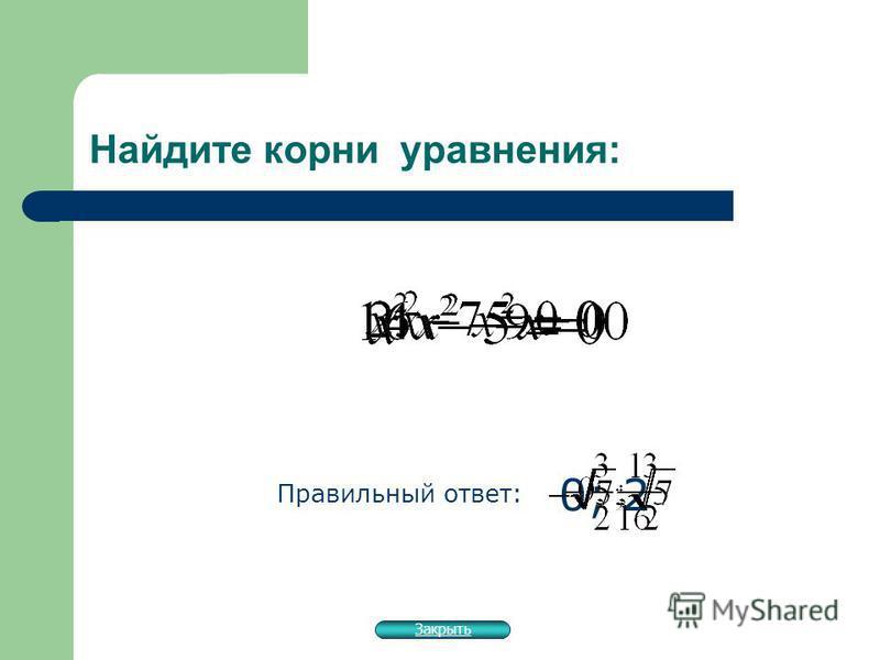 Найдите корни уравнения: Правильный ответ: 0; 2 Закрыть