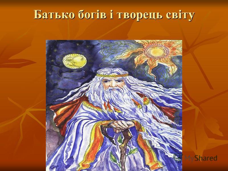 Батько богів і творець світу