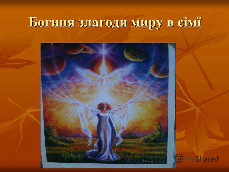Богиня злагоди миру в сімї