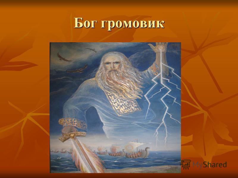 Бог громовик