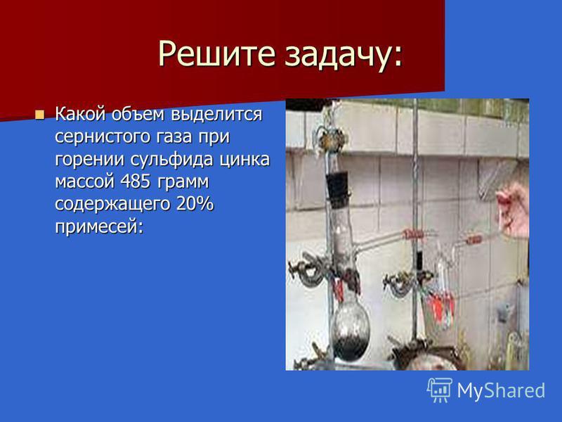 Решите задачу: Какой объем выделится сернистого газа при горении сульфида цинка массой 485 грамм содержащего 20% примесей: Какой объем выделится сернистого газа при горении сульфида цинка массой 485 грамм содержащего 20% примесей: