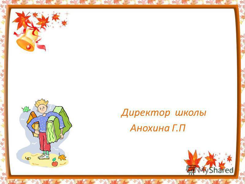 Директор школы Анохина Г.П