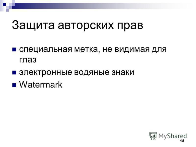 18 Защита авторских прав специальная метка, не видимая для глаз электронные водяные знаки Watermark