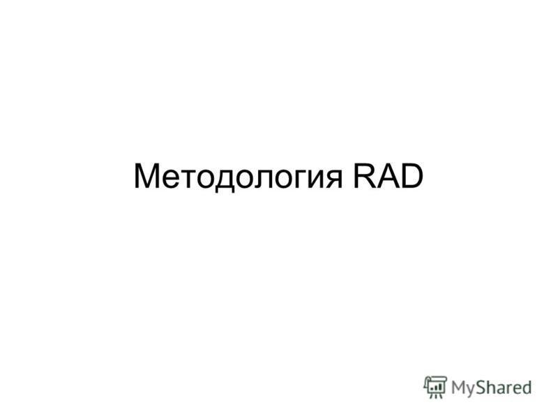 Методология RAD