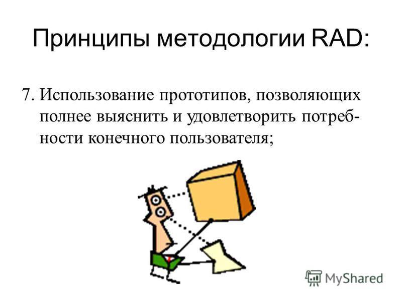 Принципы методологии RAD: 7. Использование прототипов, позволяющих полнее выяснить и удовлетворить потребности конечного пользователя;