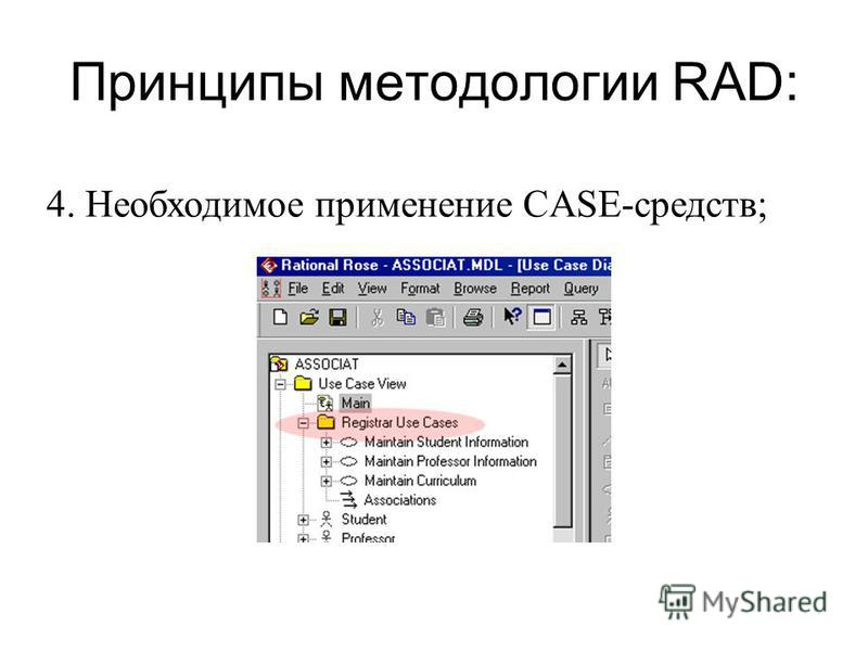 Принципы методологии RAD: 4. Необходимое применение CASE-средств;