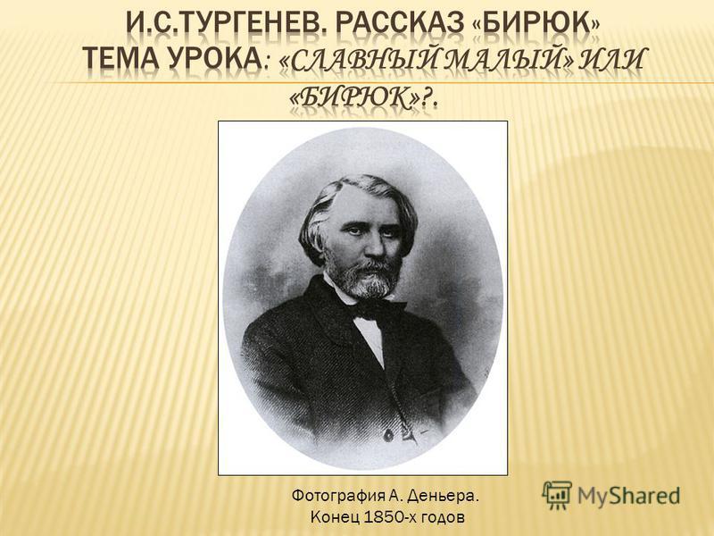 Фотография А. Деньера. Конец 1850-х годов