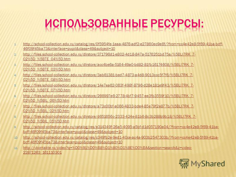 1. http://school-collection.edu.ru/catalog/res/0f5954fe-1eaa-4876-adf2-e27860ec9e6f/?from=cc4e42e8-5f69-41ba-bcff- 46f09f45ba73&interface=pupil&class=49&subject=10 http://school-collection.edu.ru/catalog/res/0f5954fe-1eaa-4876-adf2-e27860ec9e6f/?from