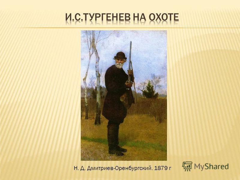 Н. Д. Дмитриев-Оренбургский. 1879 г