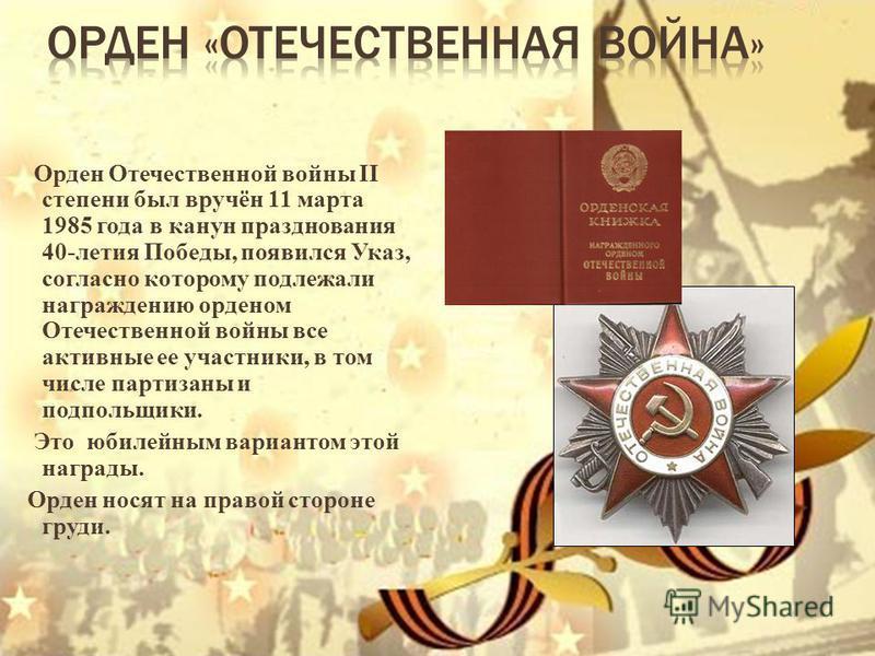 Орден Отечественной войны II степени был вручён 11 марта 1985 года в канун празднования 40-летия Победы, появился Указ, согласно которому подлежали награждению орденом Отечественной войны все активные ее участники, в том числе партизаны и подпольщики
