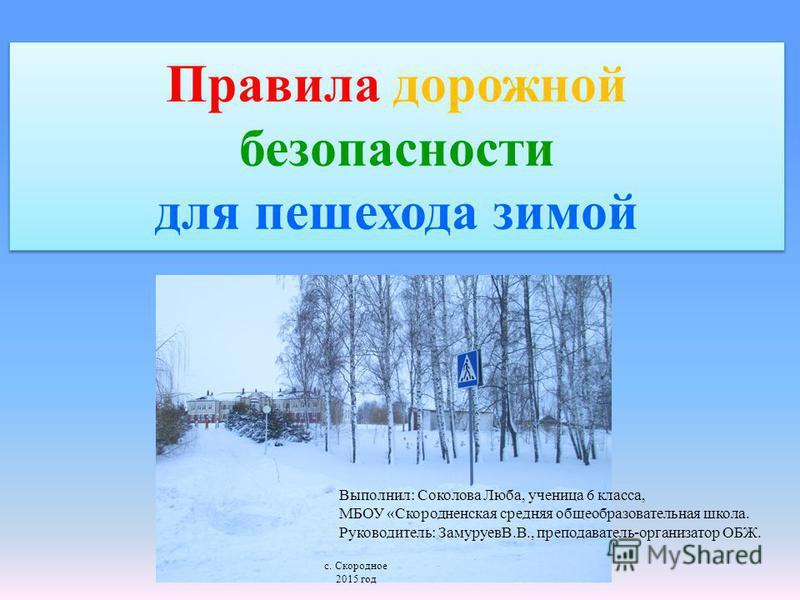 Водитель будь осторожен зима картинки