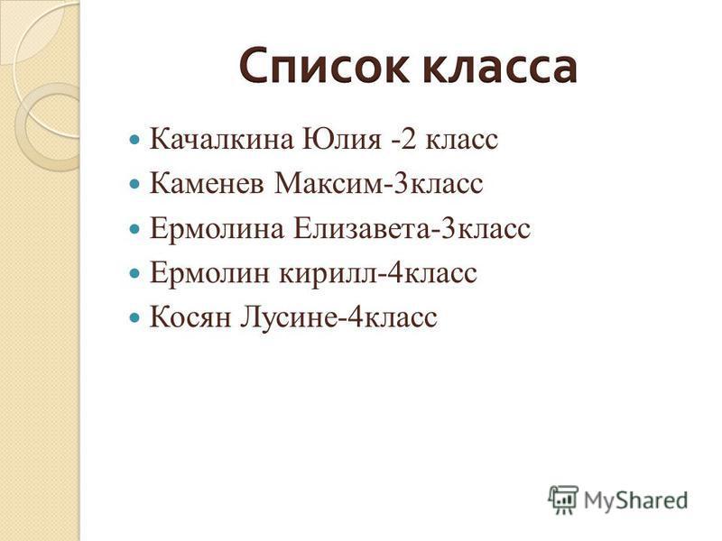 Качалкина Юлия -2 класс Каменев Максим-3 класс Ермолина Елизавета-3 класс Ермолин кирилл-4 класс Косян Лусине-4 класс