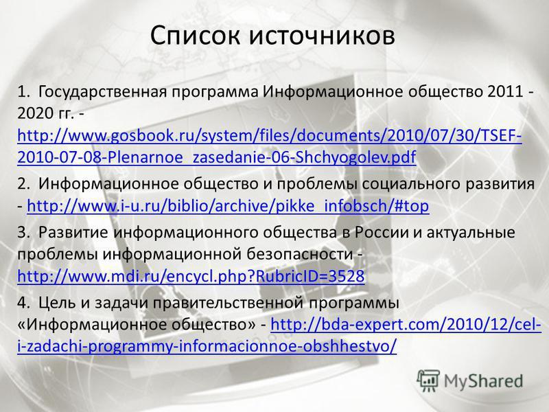 Список источников 1. Государственная программа Информационное общество 2011 - 2020 гг. - http://www.gosbook.ru/system/files/documents/2010/07/30/TSEF- 2010-07-08-Plenarnoe_zasedanie-06-Shchyogolev.pdf http://www.gosbook.ru/system/files/documents/2010