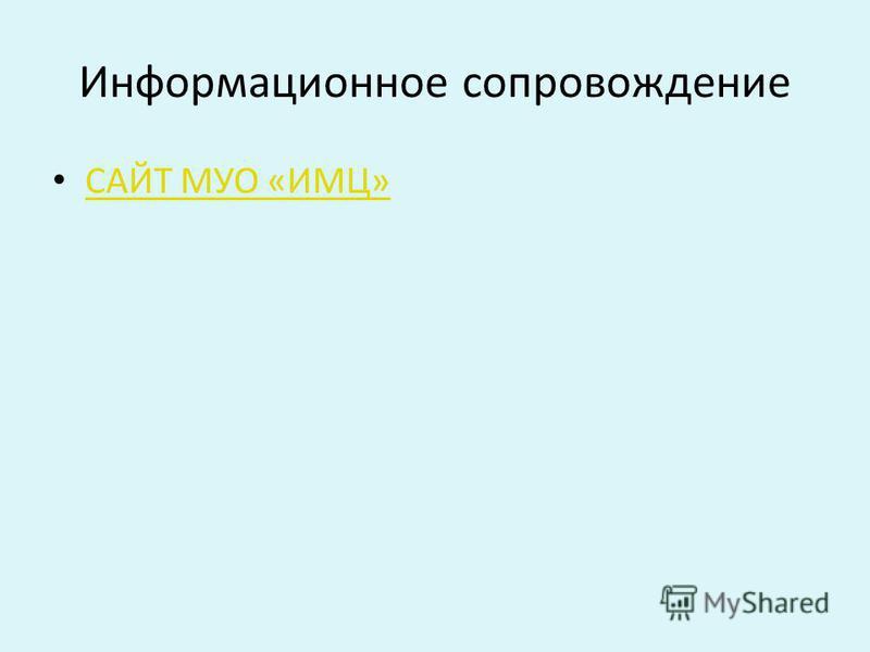 Информационное сопровождение САЙТ МУО «ИМЦ»