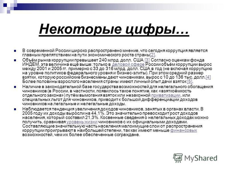 Некоторые цифры… В современной России широко распространено мнение, что сегодня коррупция является главным препятствием на пути экономического роста страны[2].[2] Объём рынка коррупции превышает 240 млрд. долл. США [3] Согласно оценкам фонда ИНДЕМ, э