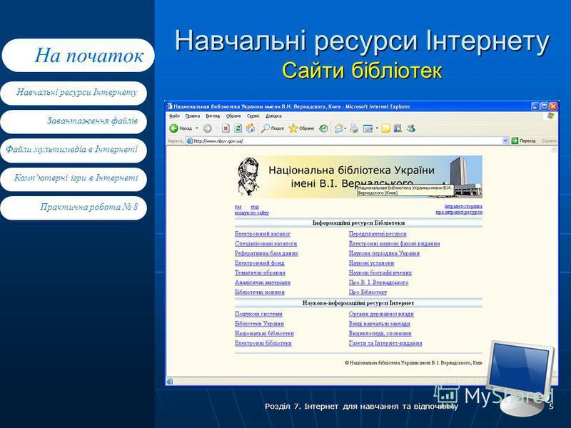 Завантаження файлів Компютерні ігри в Інтернеті Практична робота 8 Навчальні ресурси Інтернету На початок Файли мультимедіа в Інтернеті Розділ 7. Інтернет для навчання та відпочинку 5 Навчальні ресурси Інтернету Сайти бібліотек