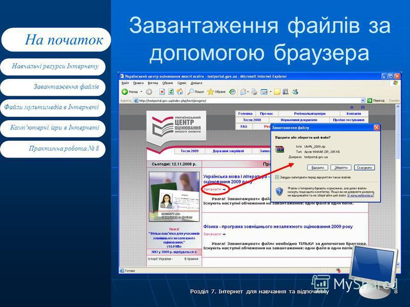 Завантаження файлів Компютерні ігри в Інтернеті Практична робота 8 Навчальні ресурси Інтернету На початок Файли мультимедіа в Інтернеті Розділ 7. Інтернет для навчання та відпочинку 8 Завантаження файлів за допомогою браузера