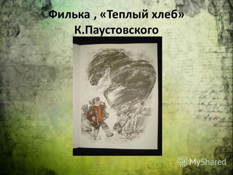 Филька, «Теплый хлеб» К.Паустовского