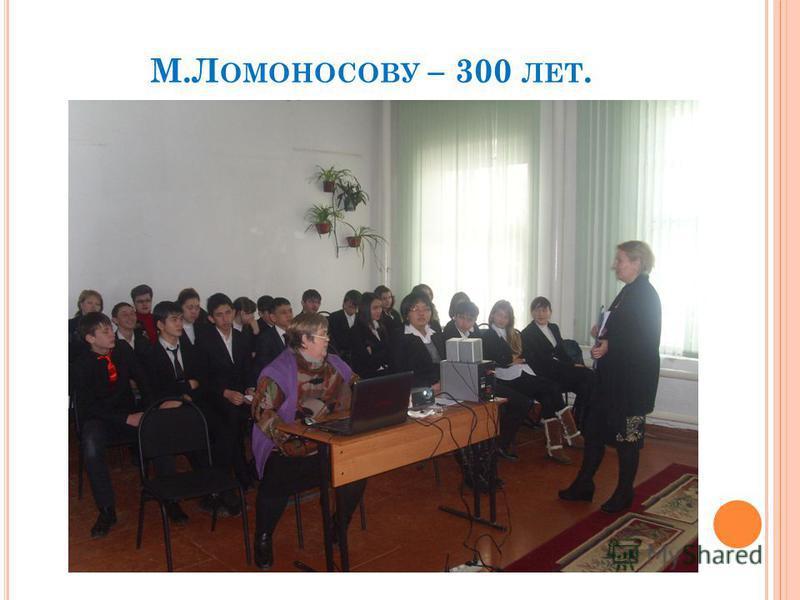М.Л ОМОНОСОВУ – 300 ЛЕТ.
