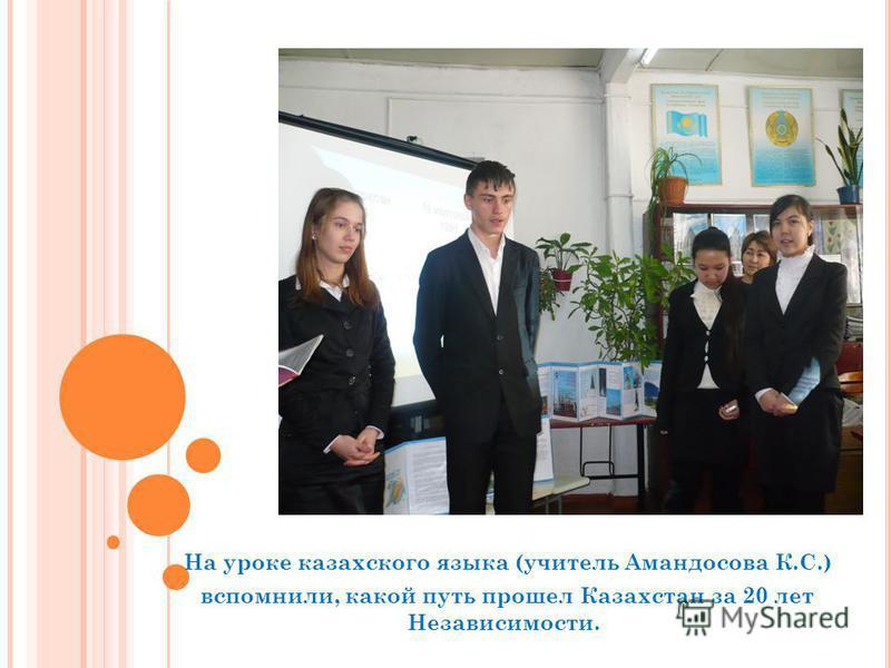 На уроке казахского языка (учитель Амандосова К.С.) вспомнили, какой путь прошел Казахстан за 20 лет Независимости.