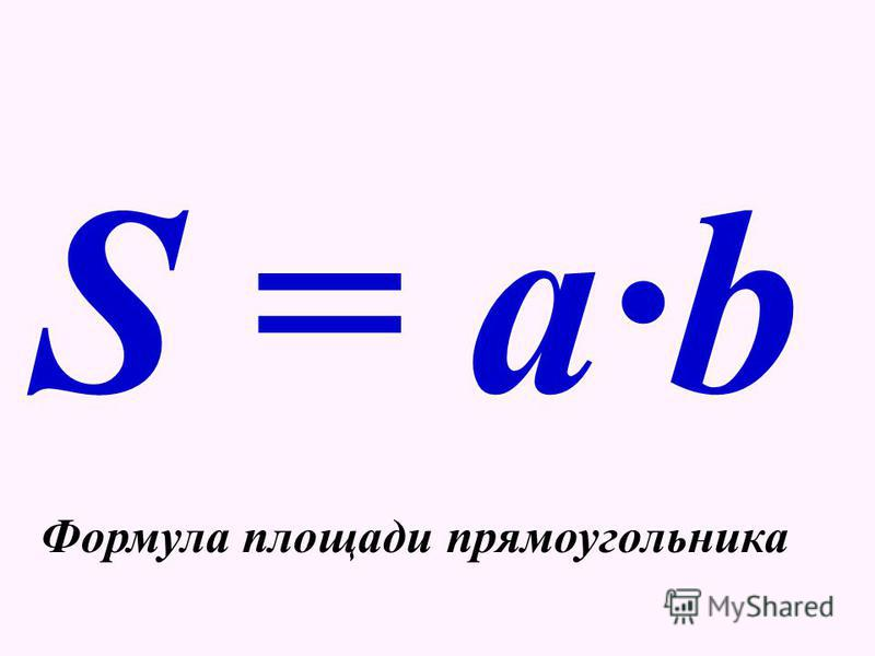 прямоугольника длинаширина площадь 1 4 3 12 12 = 4·3 2 3 2 6 6 = 3·2 3 4 4 16 16 = 4·4 а b S = a · b