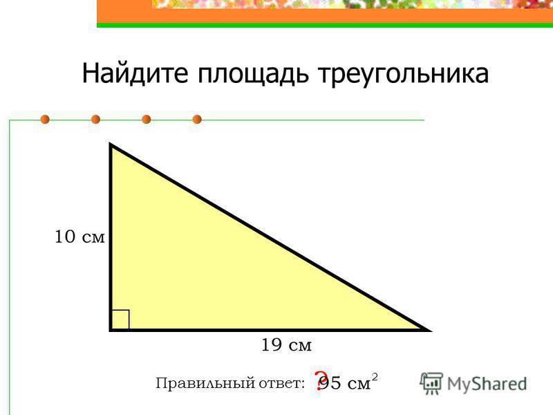 Найдите площадь треугольника Правильный ответ: ? 42 см 2 12 см 7 см
