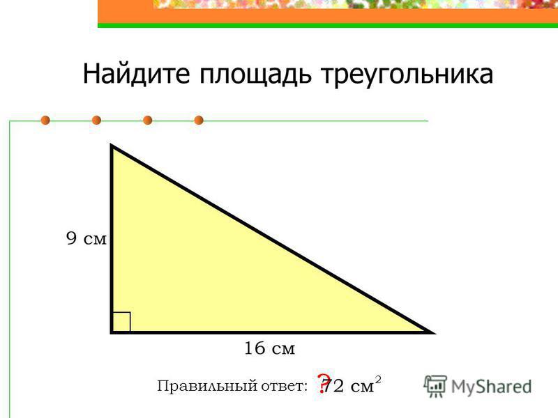 Найдите площадь треугольника Правильный ответ: ? 95 см 2 19 см 10 см
