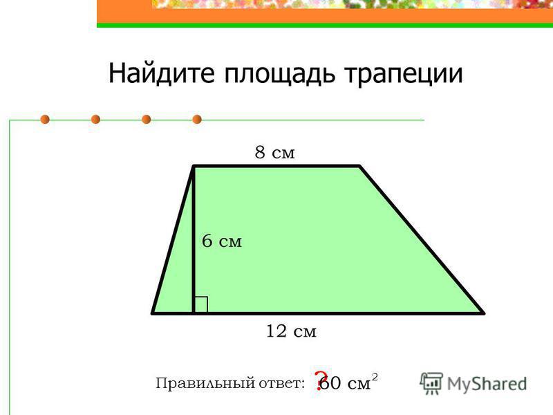 Найдите площадь треугольника Правильный ответ: ? 72 см 2 16 см 9 см