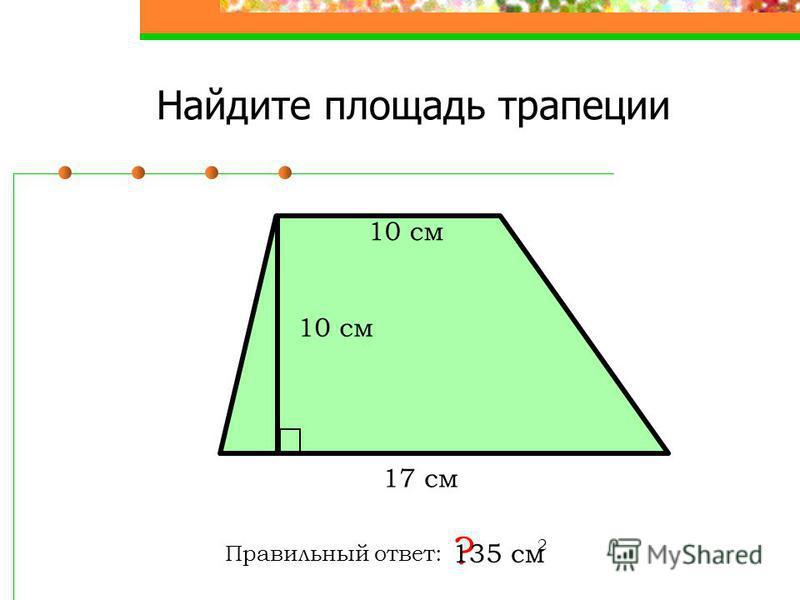 Найдите площадь трапеции Правильный ответ: ? 84 см 2 8 см 13 см