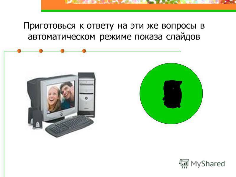 Приготовься к ответу на эти же вопросы в автоматическом режиме показа слайдов До начала осталось секунд Заполни самостоятельно заранее заготовленные таблицы