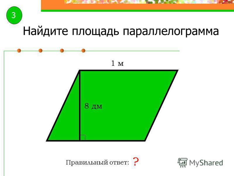 Найдите площадь параллелограмма Правильный ответ: ? 10 см 15 см 2