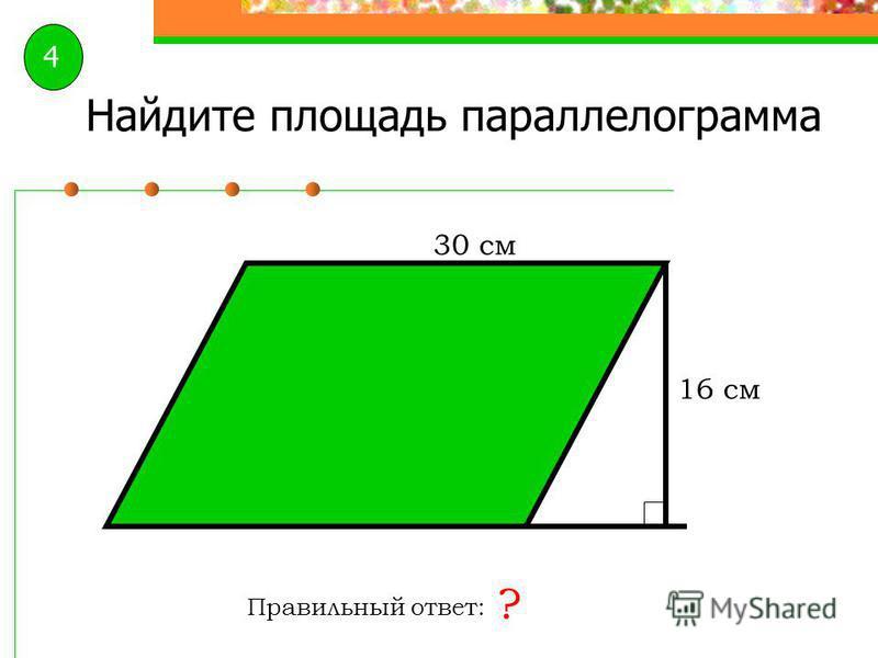 Найдите площадь параллелограмма Правильный ответ: ? 8 дм 1 м 3