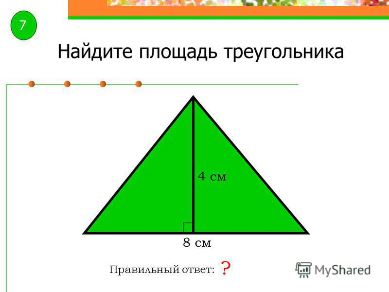 Найдите площадь треугольника Правильный ответ: ? 8 см 5 см 6