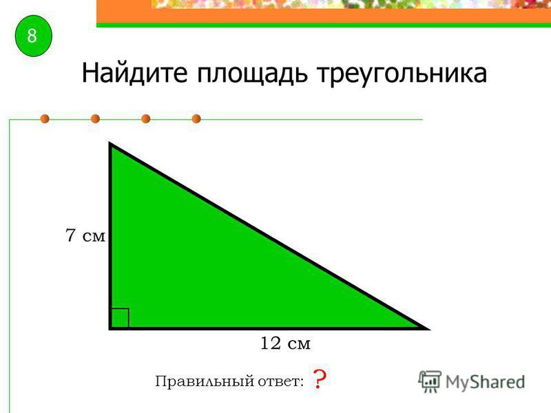 Найдите площадь треугольника Правильный ответ: ? 8 см 4 см 7